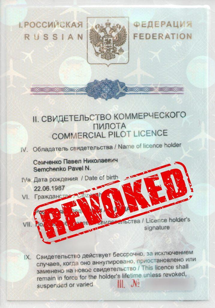 Российское свидетельство коммерческого пилота