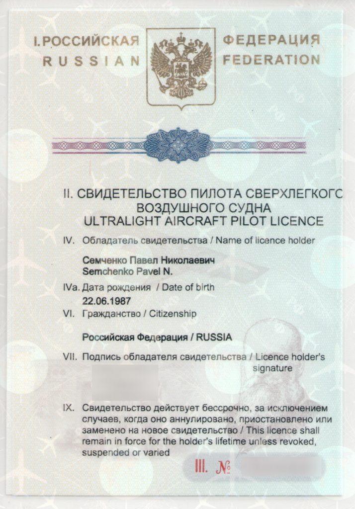 Российское свидетельство пилота сверхлёгкого воздушного судна